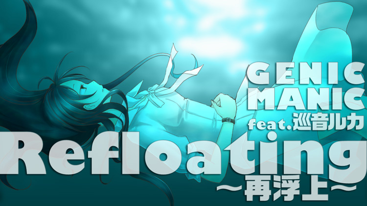refloating-feat-megurineluka-genicmanic-eyecatch2