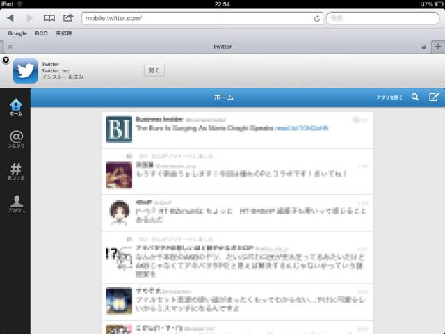 ipaddepctwitter01