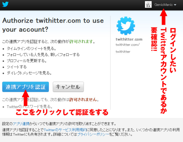 twithitter03