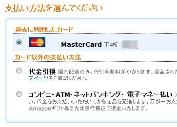 amazon_giftcard1