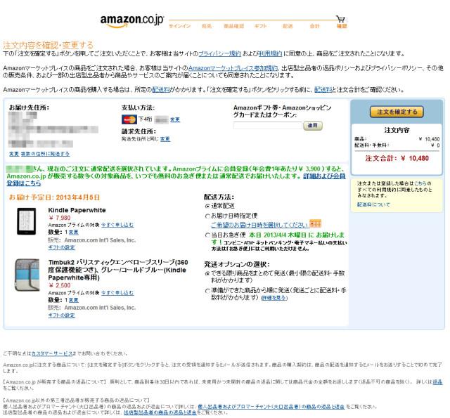 amazon_giftcard3