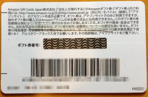 amazon_giftcard4