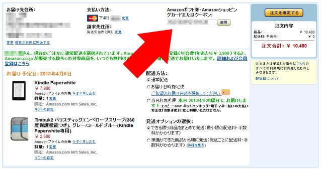 amazon_giftcard6