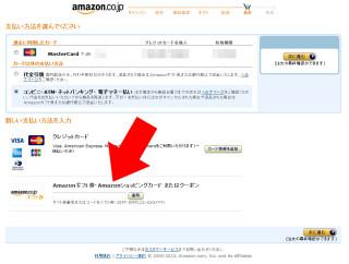 amazon_giftcard7