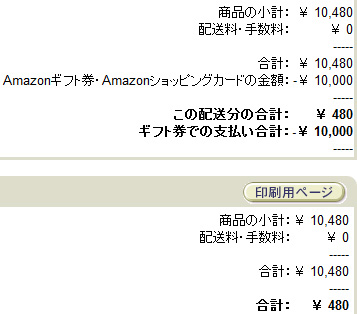 amazon_giftcard8
