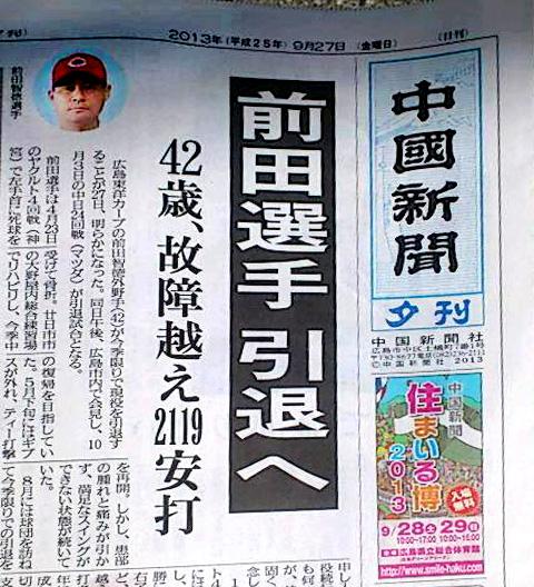 maeda-tomonori-on-newspaper