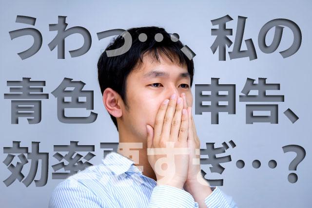 uwa_watashino_nenshu_hikusugi