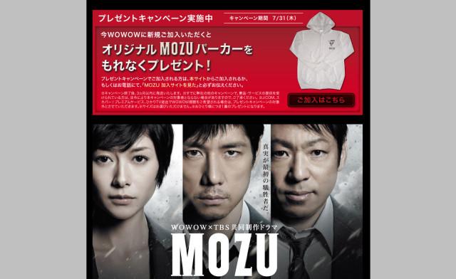 wowow-mozu3