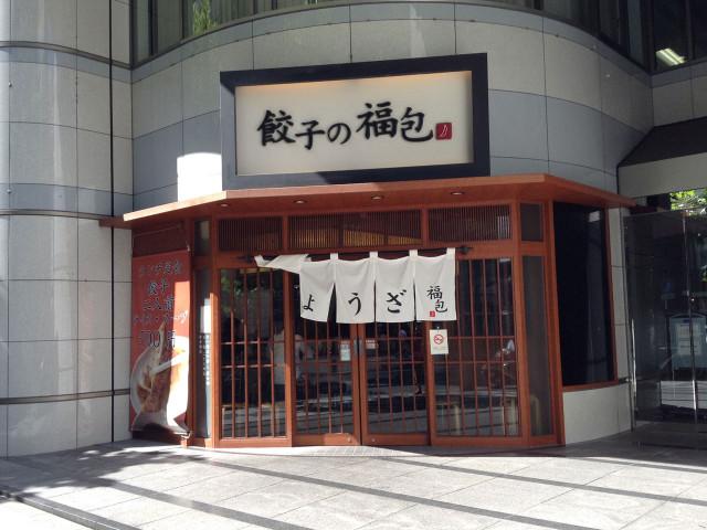 gyoza-no-fukuhoo1