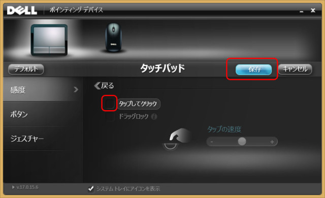 how-to-disable-touchpad-tap-to-click-11