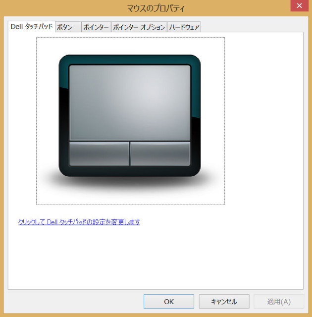 how-to-disable-touchpad-tap-to-click-6