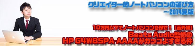 hp-g4w85pa-aaaar-top