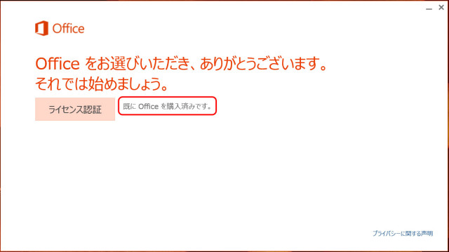 install-microsoft-office-2013-10