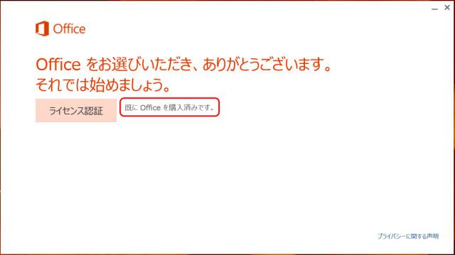 install-microsoft-office-2013-10
