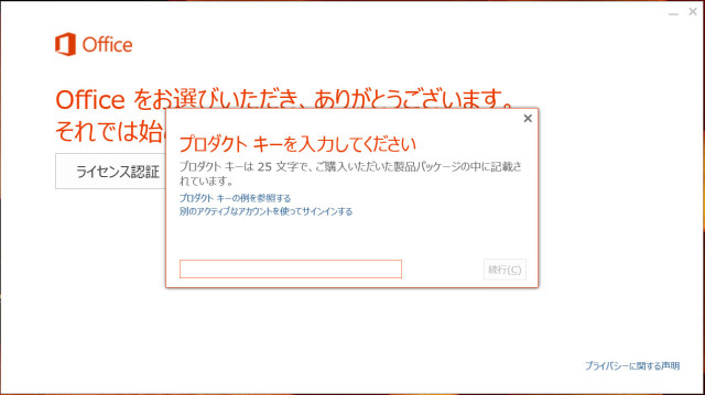 install-microsoft-office-2013-11
