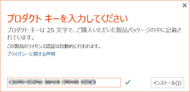 install-microsoft-office-2013-13