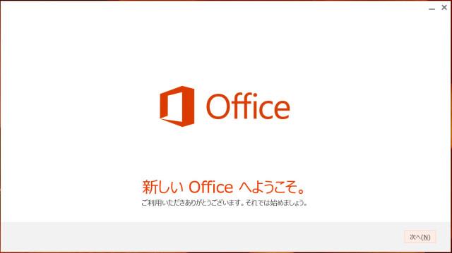 install-microsoft-office-2013-15