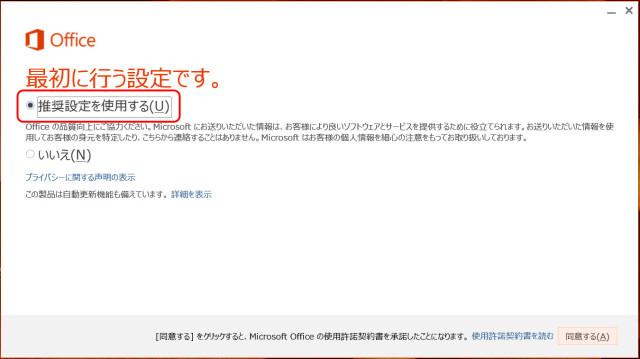 install-microsoft-office-2013-16