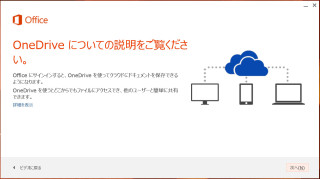 install-microsoft-office-2013-19