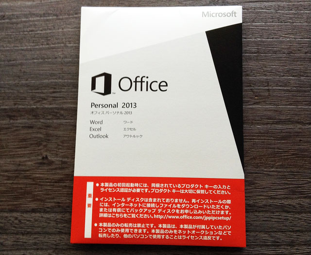 install-microsoft-office-2013-2