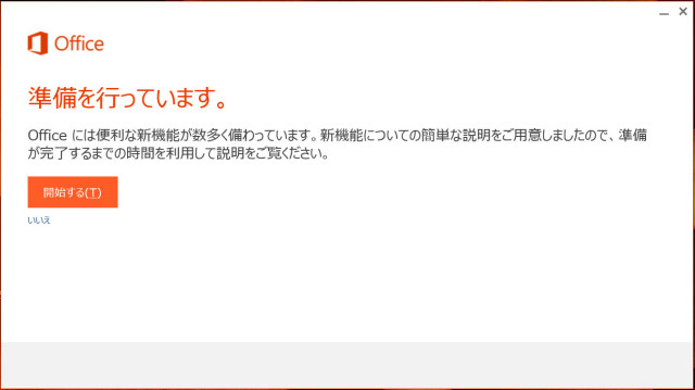 install-microsoft-office-2013-22
