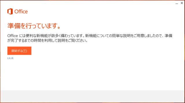 install-microsoft-office-2013-22