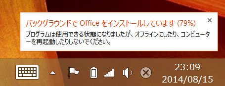 install-microsoft-office-2013-23