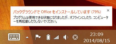 install-microsoft-office-2013-23