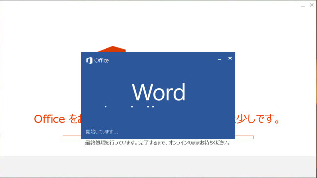 install-microsoft-office-2013-24