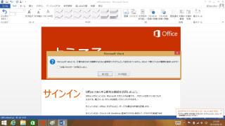 install-microsoft-office-2013-25