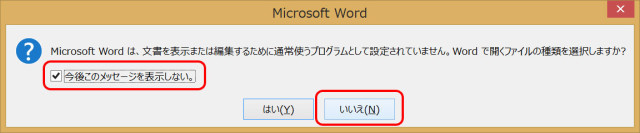 install-microsoft-office-2013-26