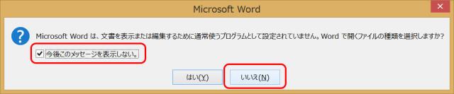 install-microsoft-office-2013-26