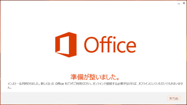 install-microsoft-office-2013-27