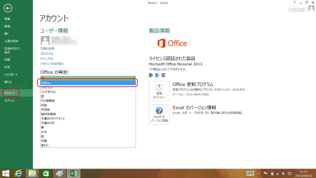 install-microsoft-office-2013-30