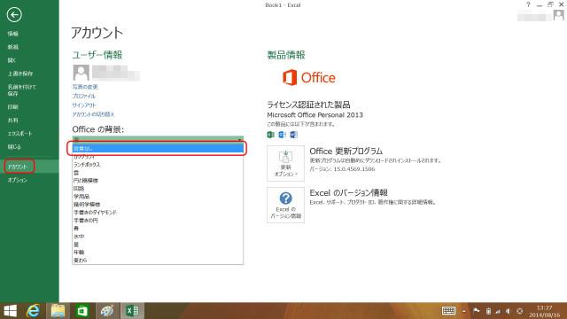 install-microsoft-office-2013-30