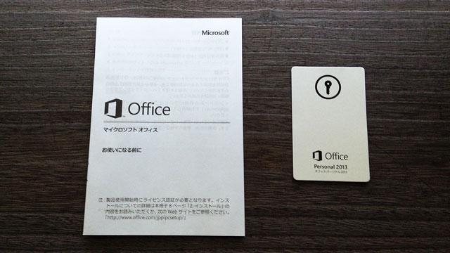 install-microsoft-office-2013-6