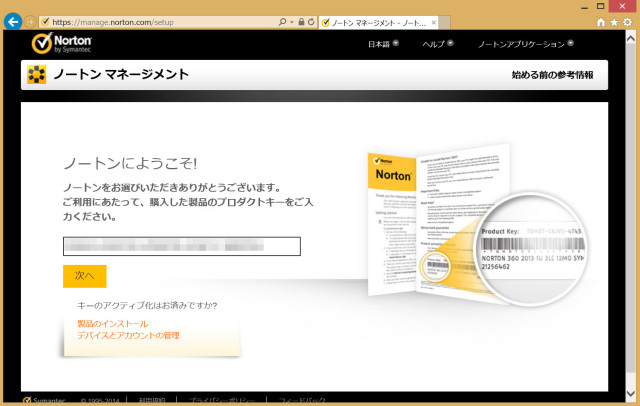 installing-Norton-to-Ultrabook-except-cd5