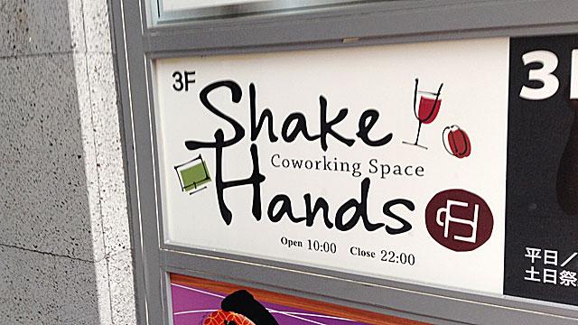 shake-hands13