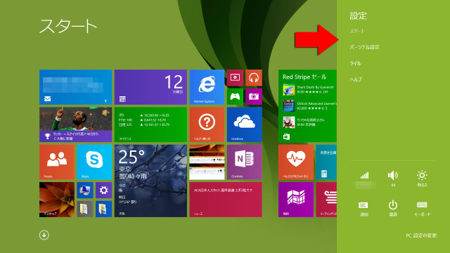 where-is-control-pnannel-in-windows8-8