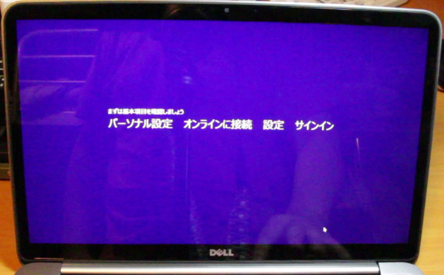 win8-seting-up-06