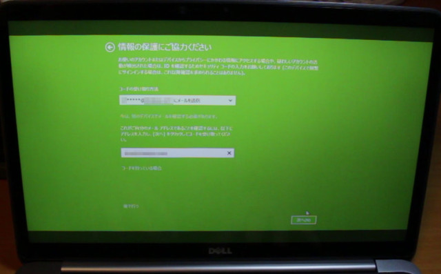 win8-seting-up-27