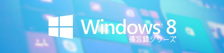 win8-seting-up-top