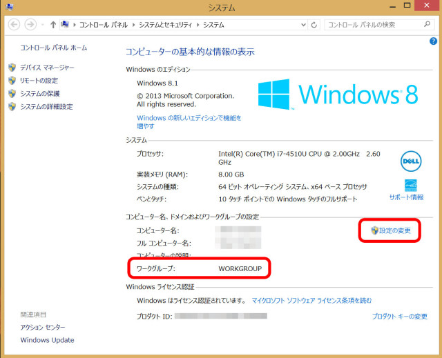 win8-workgroup2