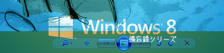windows-photo-viewer-in-windows8-top