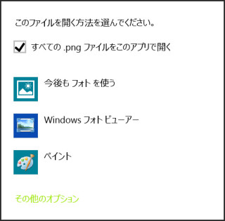 windows-photo-viewer-in-windows8_7