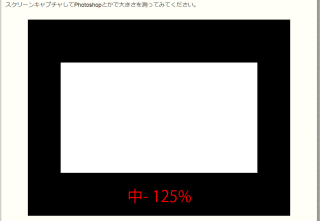 checking-display-standard-in-win8-M1