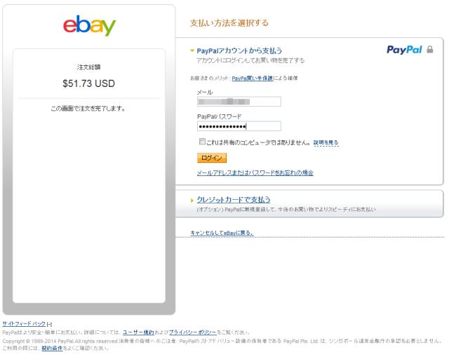 ebay-12