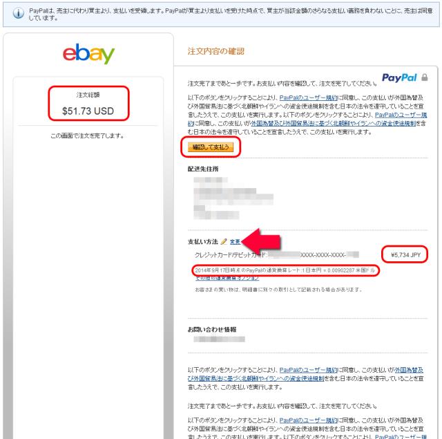 ebay-13