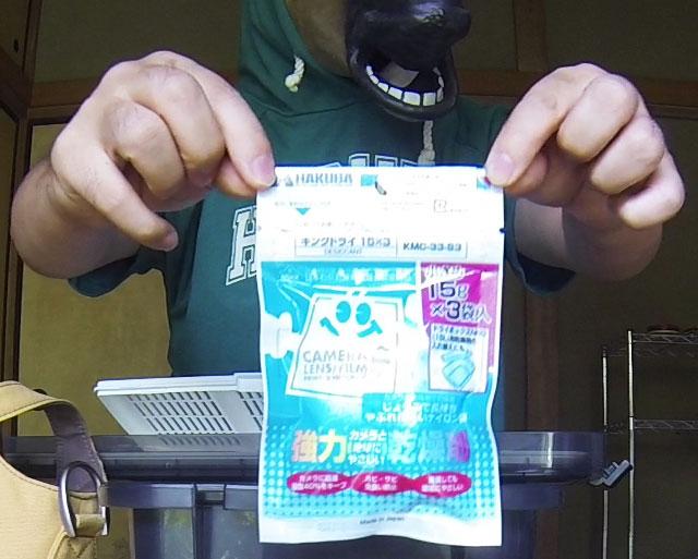 hakuba-dry-box-neo-4