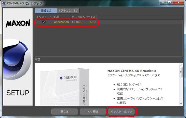 installing-cinema4d-12